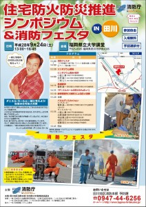 住宅防火防災推進シンポジウム